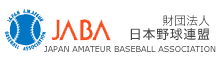 JABA 財団法人日本野球連盟 JAPAN AMATEUR BASEBALL ASSOCIATION